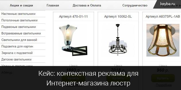 Свет-Стиль - контекстная реклама интернет-магазина люстр