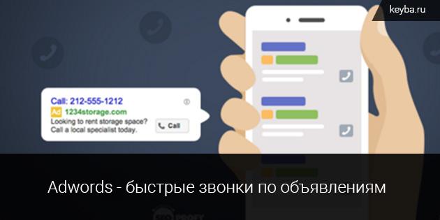 """Adwords - контекстная реклама """"только телефон"""""""