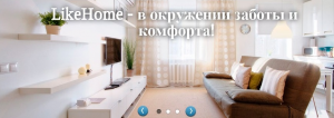 LikeHome.ru - контекстная реклама бронирования квартир