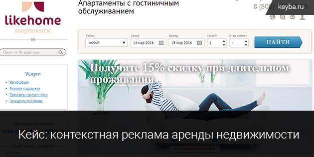 Реклама в интернете для агентство недв яндексдирект для айпад