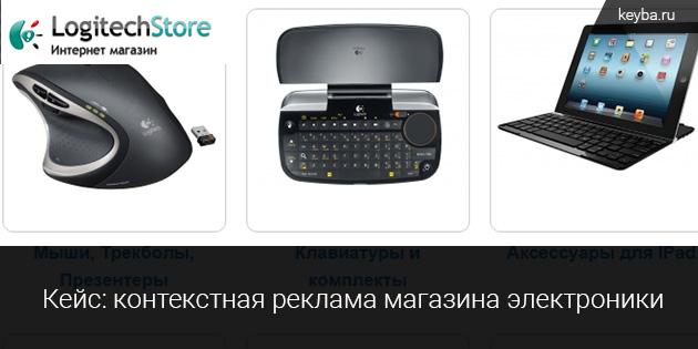 контекстная реклама интернет-магазина электроники