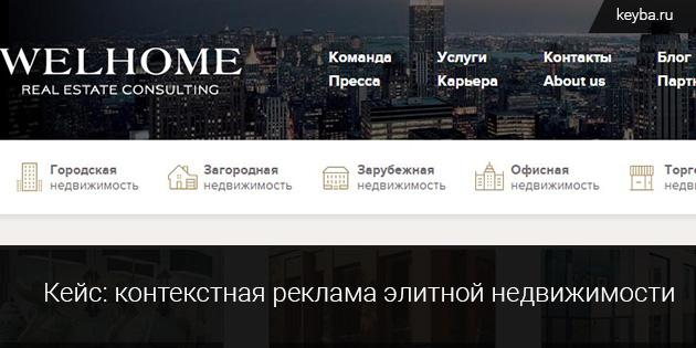 контекстная реклама элитной недвижимости