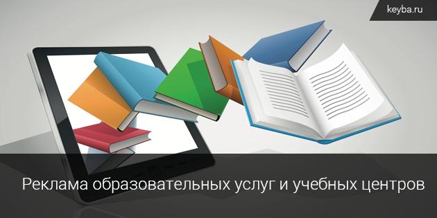Реклама образовательных услуг