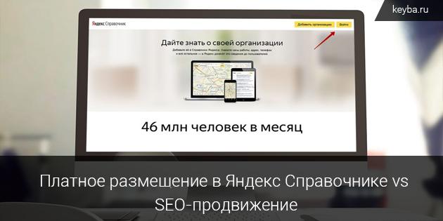 Влияние размещения в Яндекс Справочнике на Seo-продвижение