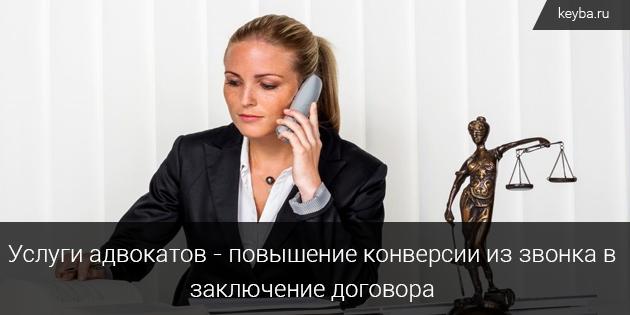 Рекомендации по телефонным консультациям для юристов и адвокатов