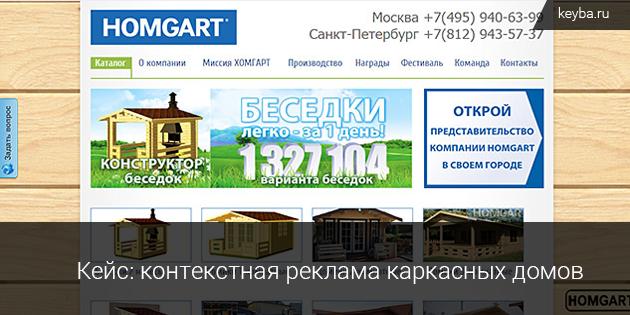 Реклама каркасных домов