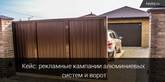 Контекстная реклама ворот и алюминиевых систем