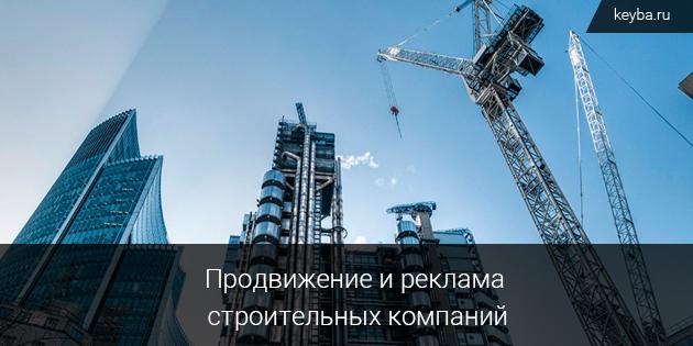 Продвижение и реклама строительных компаний