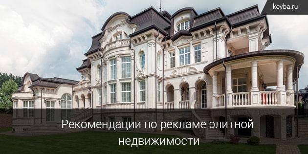 Рекомендации по рекламе элитной недвижимости