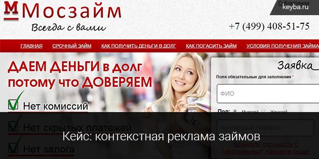 Mos-zaim.ru — контекстная реклама микрофинансовых услуг, реклама займов