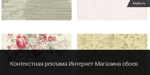 Кейс 10rulonov.ru — контекстная реклама Интернет-Магазина обоев