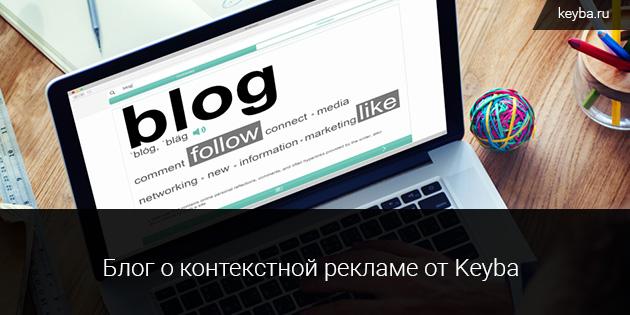 Блог о контекстной рекламе от Keyba