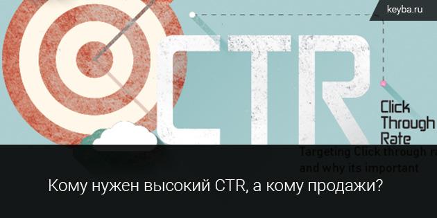 Высокий CTR по контекстной рекламе от Keyba