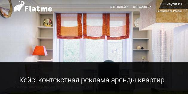 Flat.me — контекстная реклама недвижимости для посуточной аренды