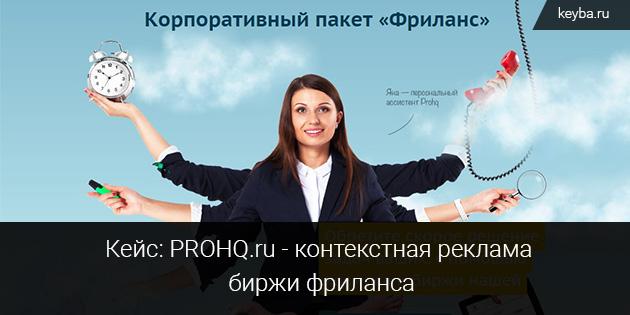 Контекстная реклама для PROHQ.ru — привлечение одноцентового трафика для биржи фриланса
