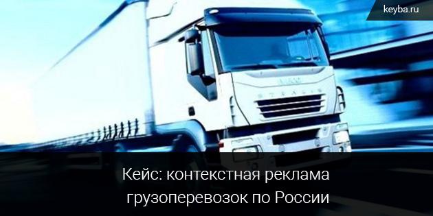 Кейс Vlogist.ru — реклама грузоперевозок по России