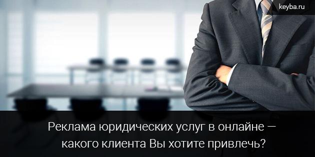 Реклама юридических услуг в Интернете: какого клиента Вы хотите привлечь?