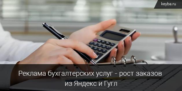 Рекомендации по рекламе бухгалтерских услуг