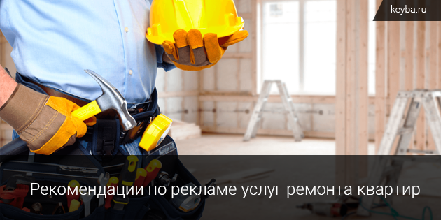Реклама услуг ремонта квартир
