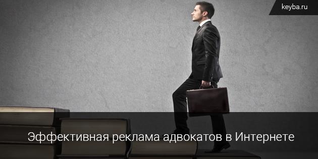 Рекомендации по рекламе адвокатов в интернете