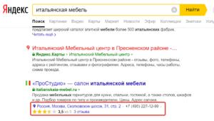 Пример сниппета с данными из Яндекс Справочника