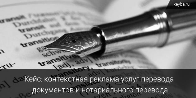 Реклама услуг перевода документов