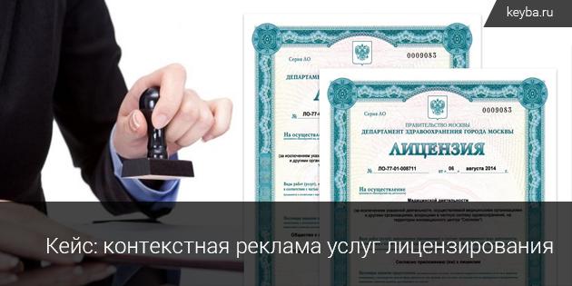 Реклама услуг лицензирования