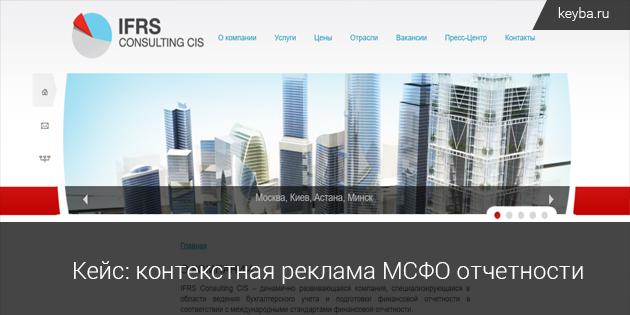 Контекстная реклама МСФО отчетности
