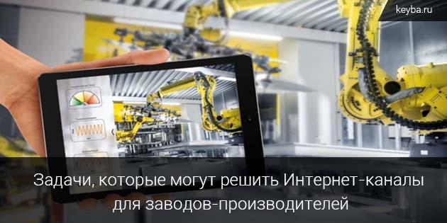 задачи, которые решают Интернет-каналы для заводов-производителей
