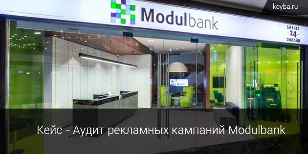Кейс - Аудит рекламных кампаний Modulbank