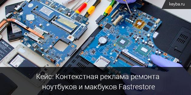 Реклама ремонта ноутбуков и макбуков Fastrestore