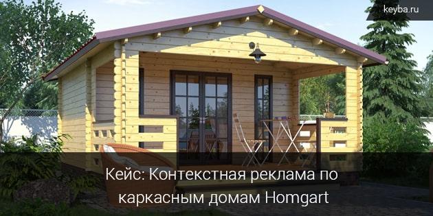 Контекстная реклама по каркасным домам Homgart