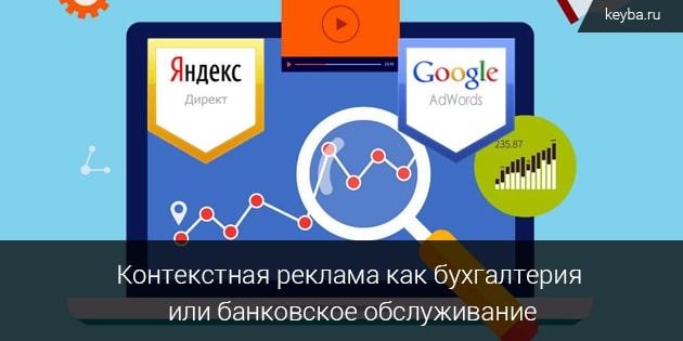 Контекстная реклама как бухгалтерия или банковское обслуживание