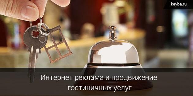 Интернет реклама и продвижение гостиничных услуг