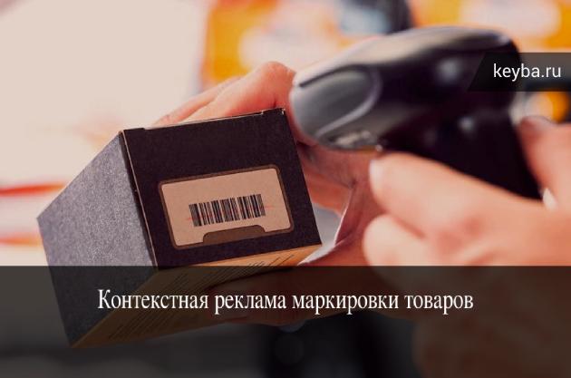 Контекстная реклама маркировки товаров