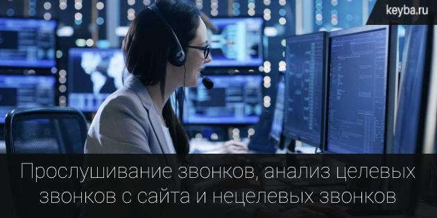 «Сгенерить — мало, нужно слушать!» Как прослушивание звонков и deep-down анализ «целевых» и «нецелевых» поможет улучшить отдачу от рекламных каналов.